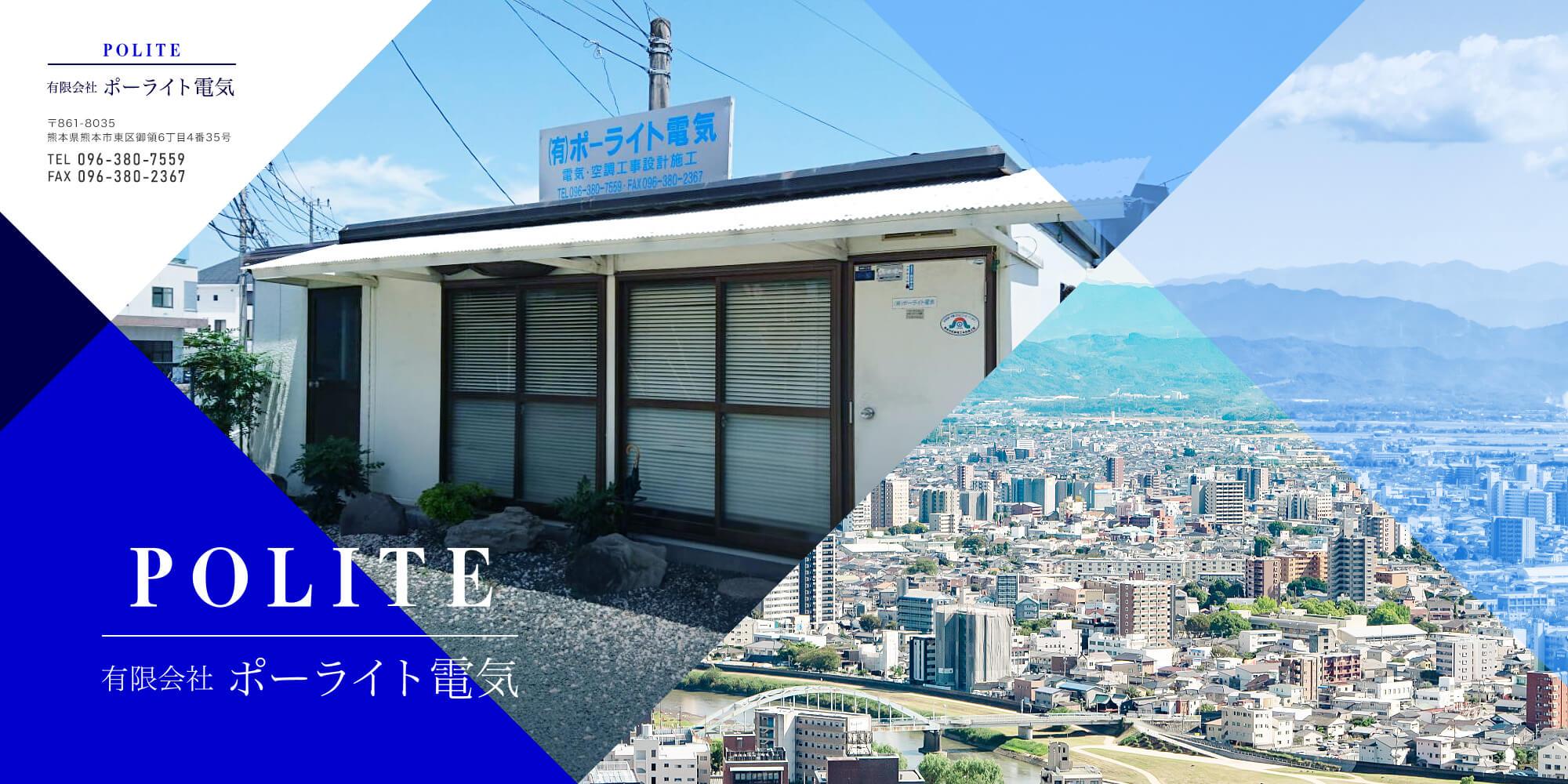 有限会社ポーライト電気 熊本県熊本市東区御領6-4-35 TEL:096-380-7559 FAX:096-380-2367